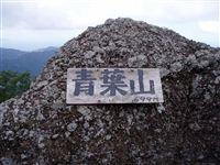 青葉山山頂