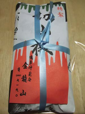 金龍山の切山椒(小)