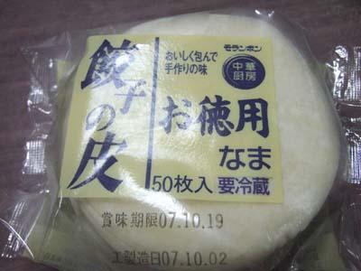 市販の餃子の皮