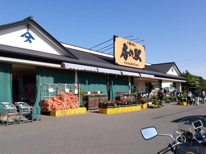 房の駅鎌ヶ谷
